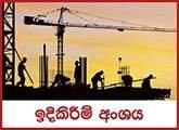 Civil Engineer, Architect, Quentity Surveyor - State Ministry of Urban Development