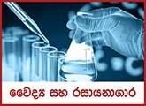 Nursing Officer - Sri Lanka Thriposha Ltd