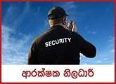 Security Officer - Classic Venture Security (Pvt) Ltd