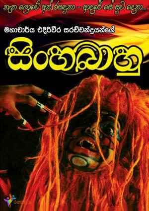Sinhabahu - Stage Drama