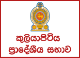 Work Field Labor, Library Assistant Government Vacancy at Kuliyapitiya Pradeshiya Sabha