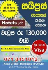 Vacancies for Women in Hotels