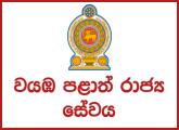 Public Management Service Officer - North Western Provincial Council Public Service