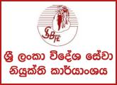 Job fare at Anuradhapura
