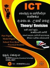ICT Class G.C.E. Advanced Level - Theory/ Revision (Grade 12, 13)