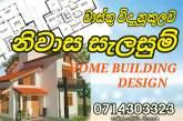Architectural Housing Plans