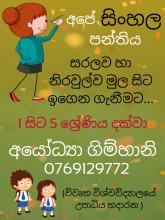Sinhala Tuition Class