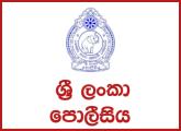 Sub Inspector, Women Sub Inspector - Sri Lanka Police