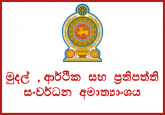 Recruitment to Grade III of the  Sri Lanka Inland Revenue Service - Minister of Finance, Economic and Policy Development