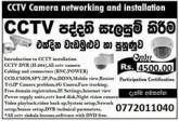 CCTV Camera Course Srilanka