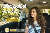 Taxi/Cab Rentals/Hire - Ella  CABS SERVICE  galle cabs