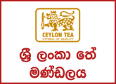 Internal Auditor, Assistant Tea Commissioner - Sri Lanka Tea Board
