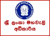 Engineer (Civil/ Mechanical/ Electrical) - Mahaweli Authority of Sri Lanka