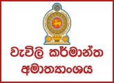 Manager - Ministry of Plantation Industries and Export Agriculture