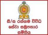 General Manager - Rathgama Multi Purpose Co-operative Society Ltd