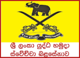 Officer Cadet - Sri Lanka Army Volunteer Force