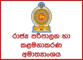 Librarian's Service (Limited) - Ministry of Public Administration