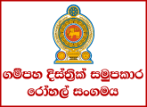 Secretary, Internal Audit Officer - Gampaha District Co-operative Hospital Association