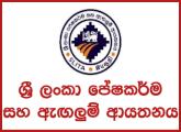 Accounts Officer - Sri Lanka Institute of Textile & Apparel - SLITA