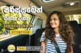 SRI LANKA CAB SERVICE