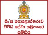 Commercial Manager - Polonnaruwa Multi Purpose Co-Operative Society Ltd