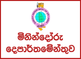 Apprentice Surveyors - Survey Department of Sri Lanka