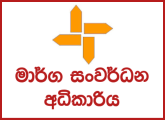 Management Assistant, Program Associate - Road Development Authority