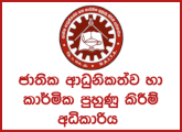 Recruitment of Apprentices (2021) - National Apprentice and Industrial Training Authority