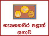 Teacher (English) - Eastern Provincial Council