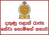 Revenue Inspector (Open) - Southern Provincial Public Service Commission