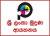 Graphic, Multimedia and Printing Courses (2020) - Sri Lanka Institute of Printing