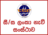 Deputy Manager (Logistics) - Ceylon Shipping Corporation Ltd