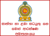 Internal Auditor - Ministry of Women & Child Affairs
