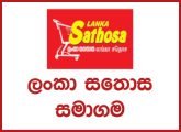 Management Assistant, Office Assistant - Lanka Sathosa Limited