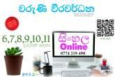 Sinhala Classes (Online/ Home visits)