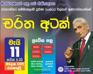 චරිත අටක් - Sinhala Stage Drama
