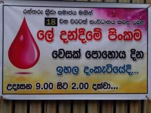 Rantharu Blood Donation