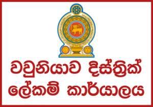 Invitation for Bids - District Secretariat, Vavuniyawa