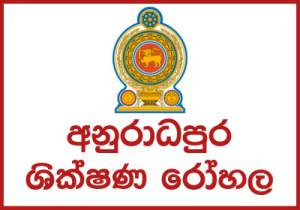 Invitation for Quotations at Teaching Hospital, Anuradhapura