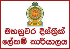 Invitation for Bids - District Secretariat Kandy