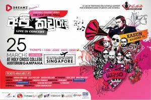 අපිව කවුරුද - Api Kawuruda Live in Concert